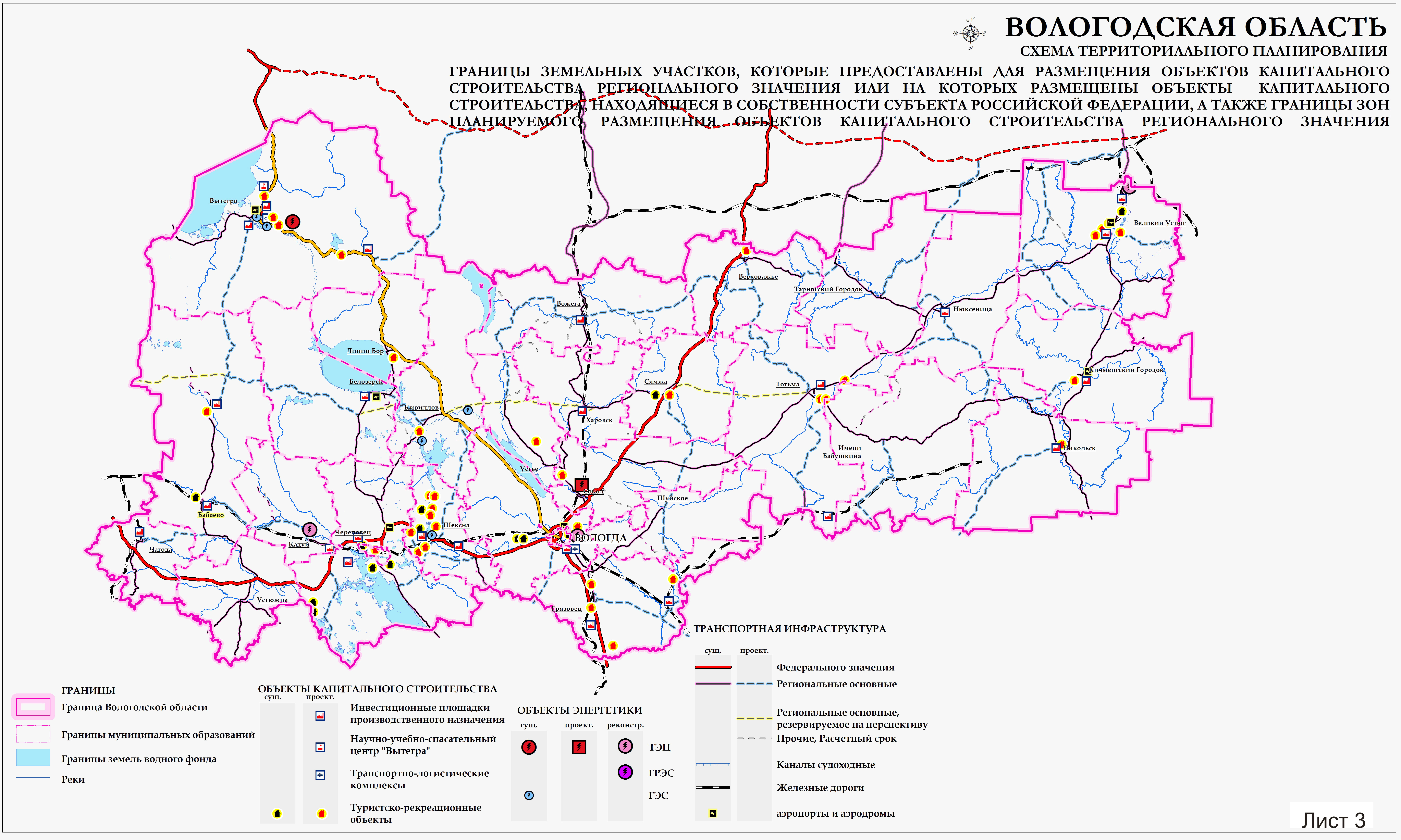 Вологда схема железных дорог